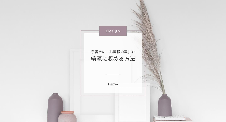 デザイン画像の作り方