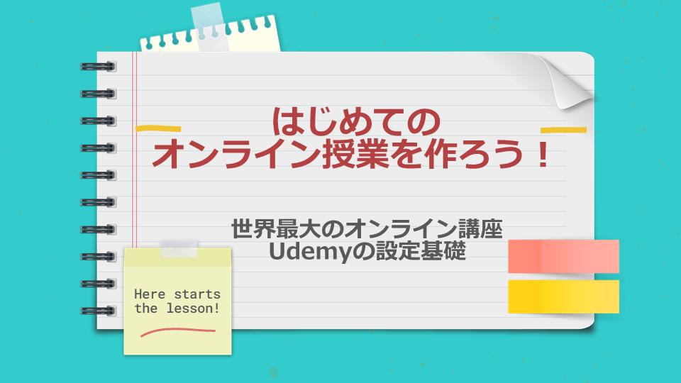 はじめてのオンライン授業を作ろう!