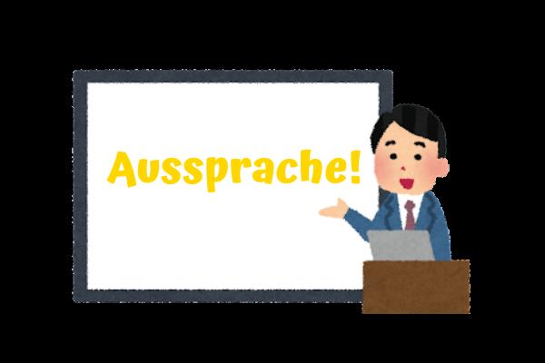 逐點拆解德文發音技巧
