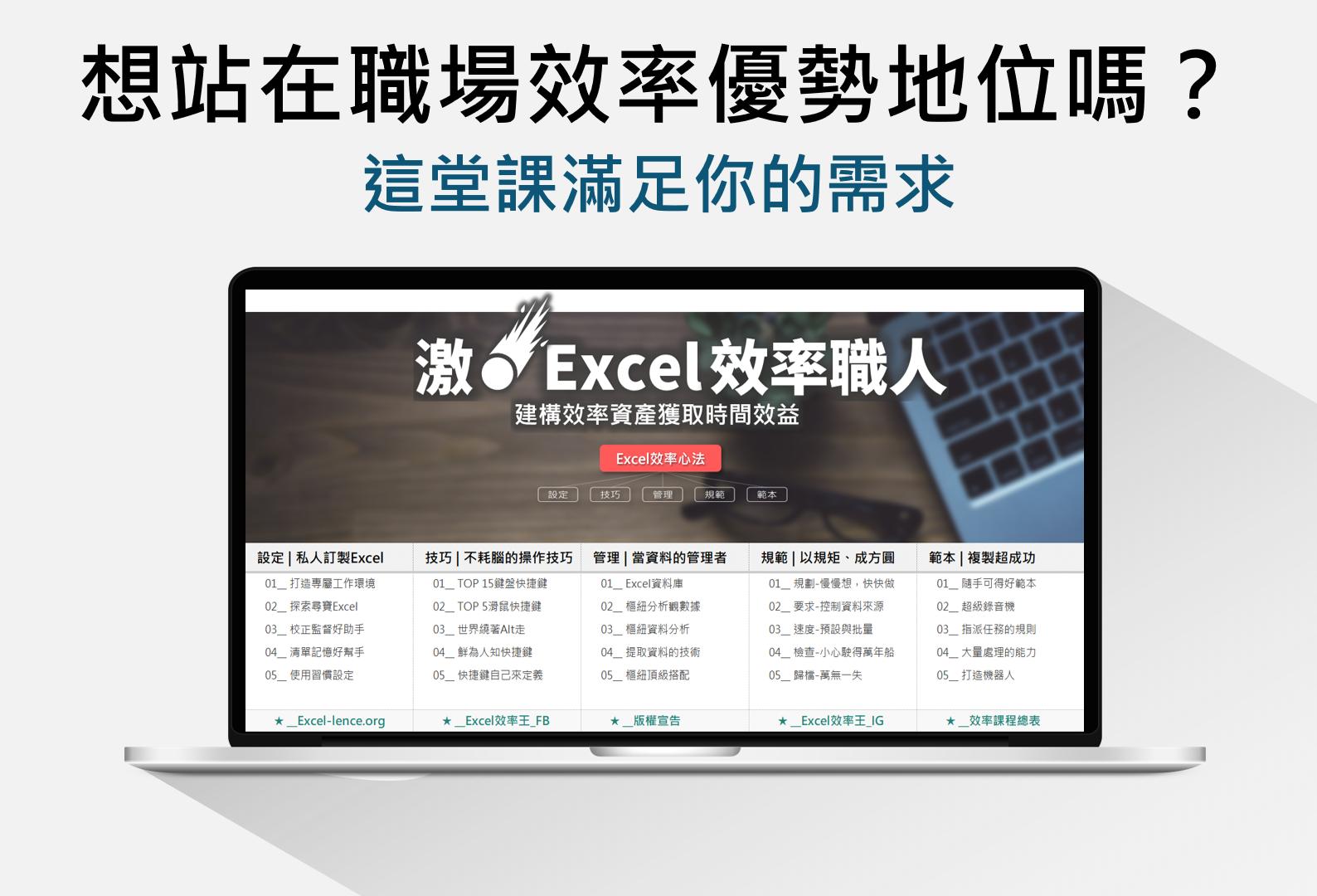 Excel電子書