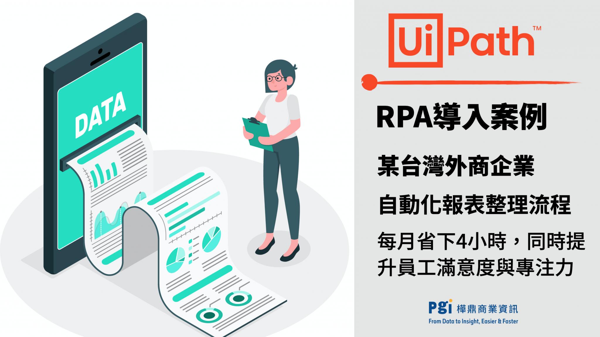 台灣企業導入UiPath案例