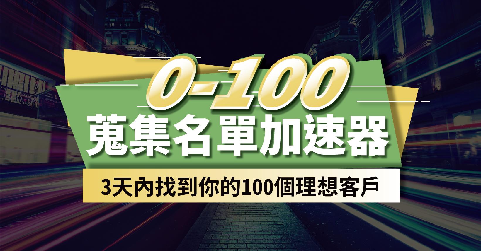 0-100 搜集名單加速器