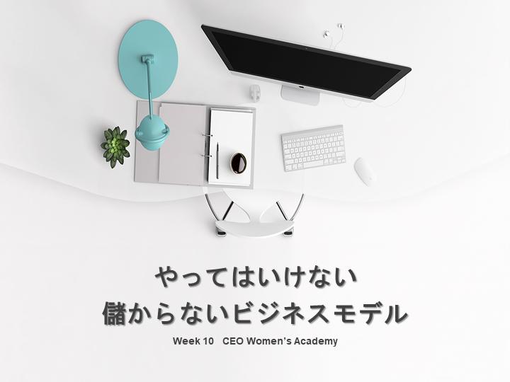 3 Month Week 9〜12