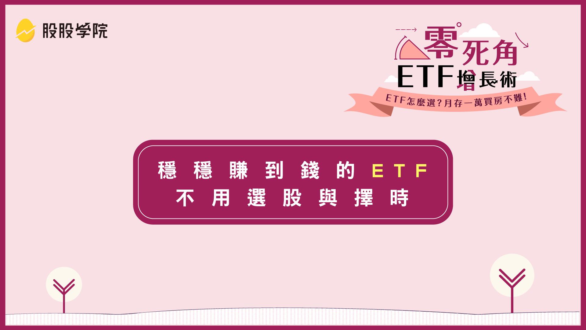 穩穩賺到錢的ETF不用選股與擇時