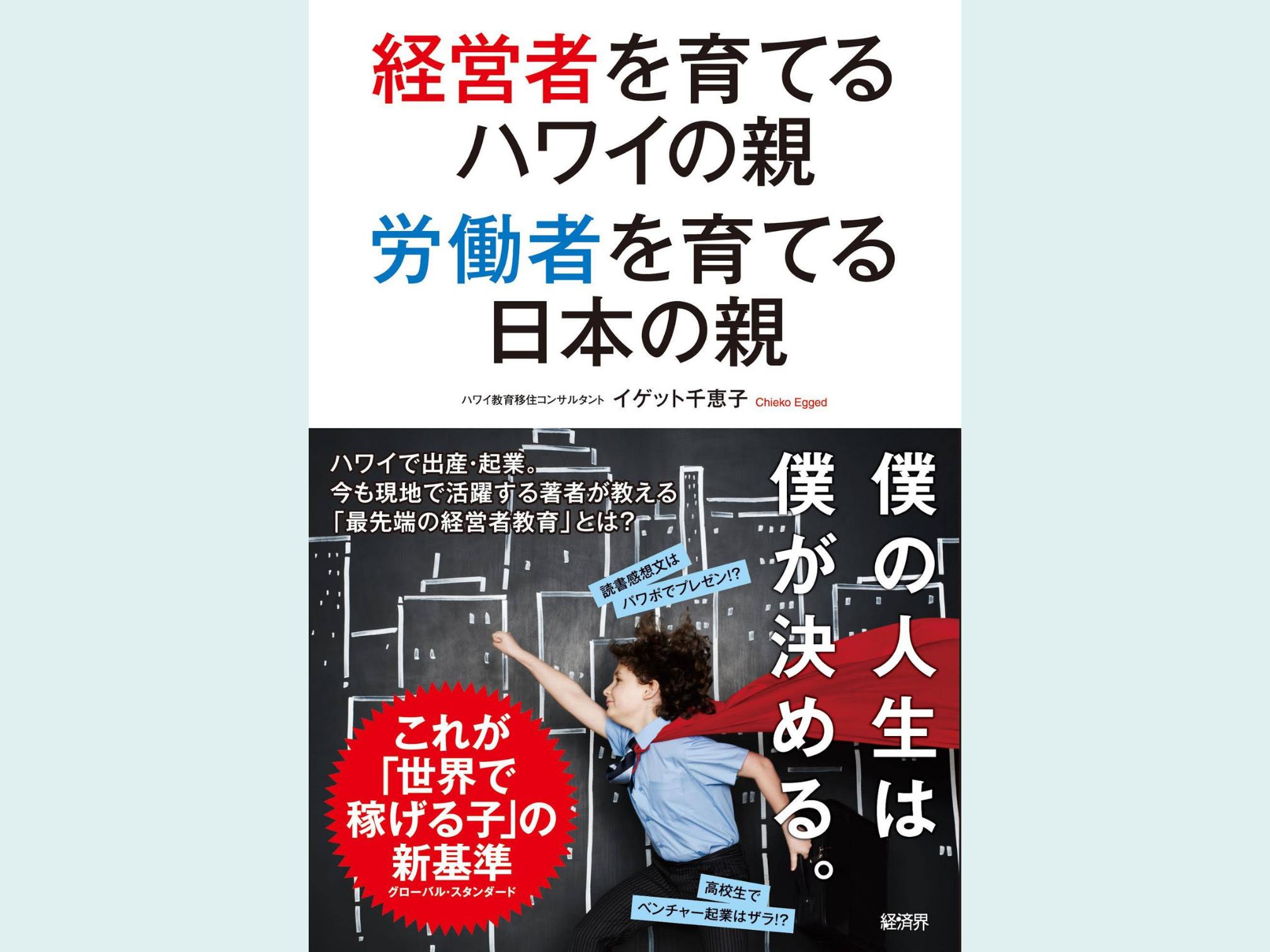 イゲット千恵子本表紙2017.3.23