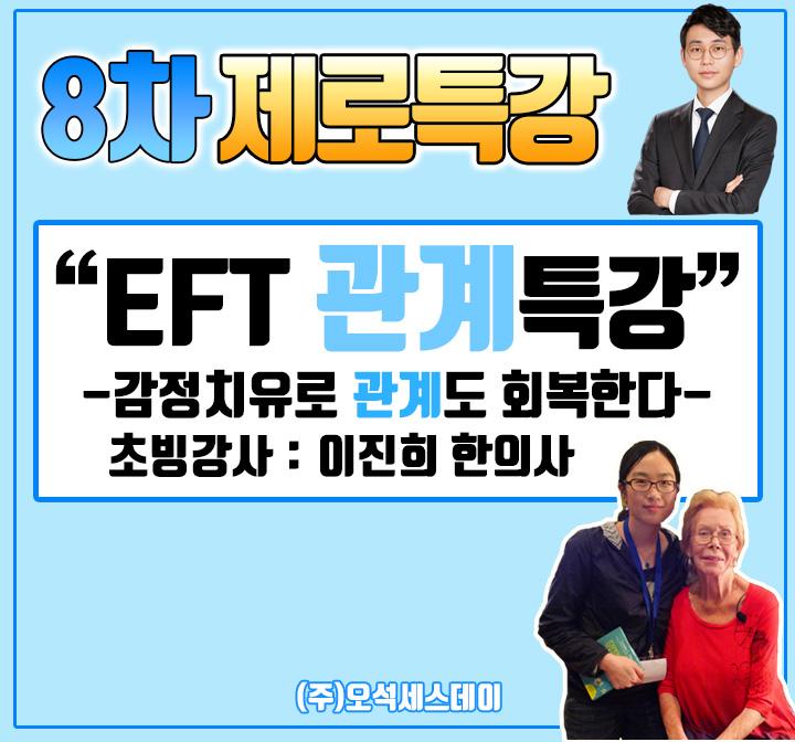 관계 치유 EFT