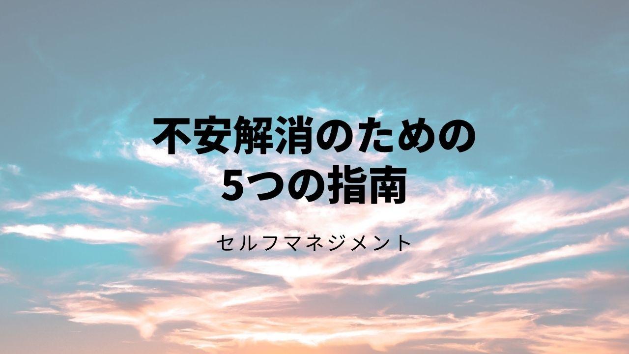 SM005不安解消5つの指南