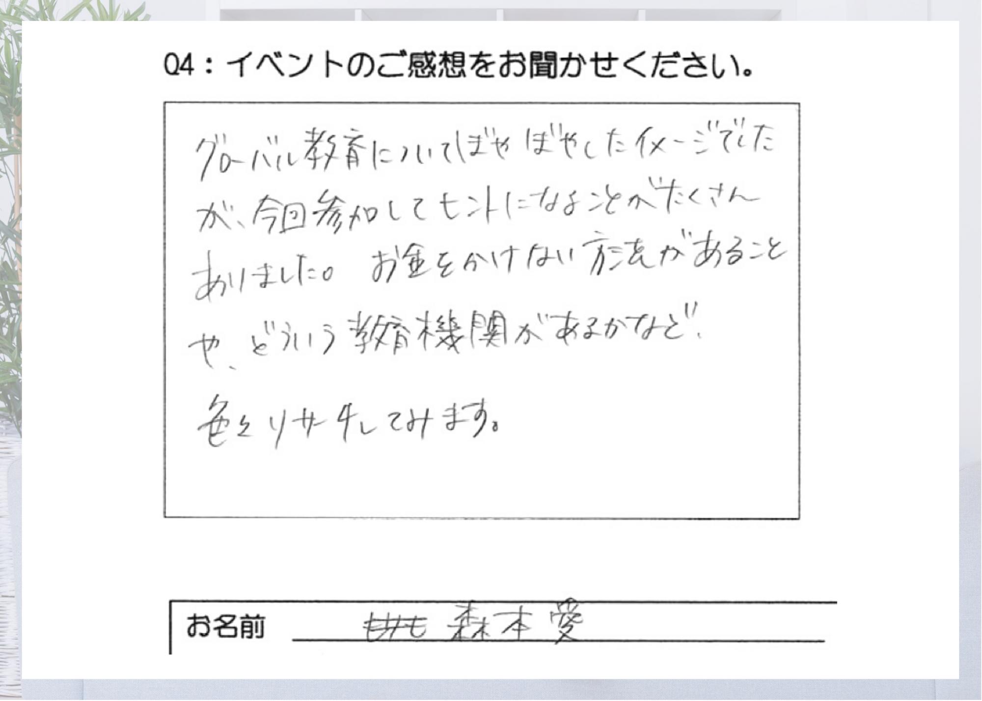 10_森本様