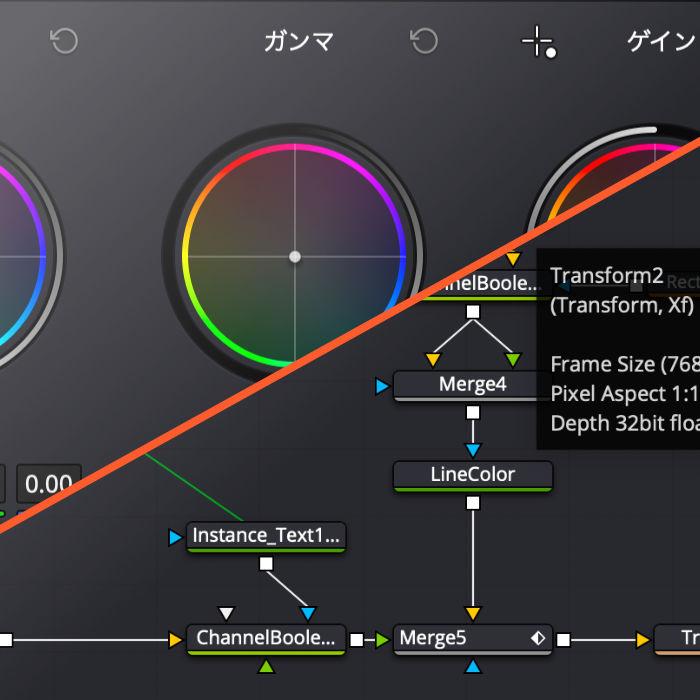 基本的なカラー補正&Fusionエフェクト