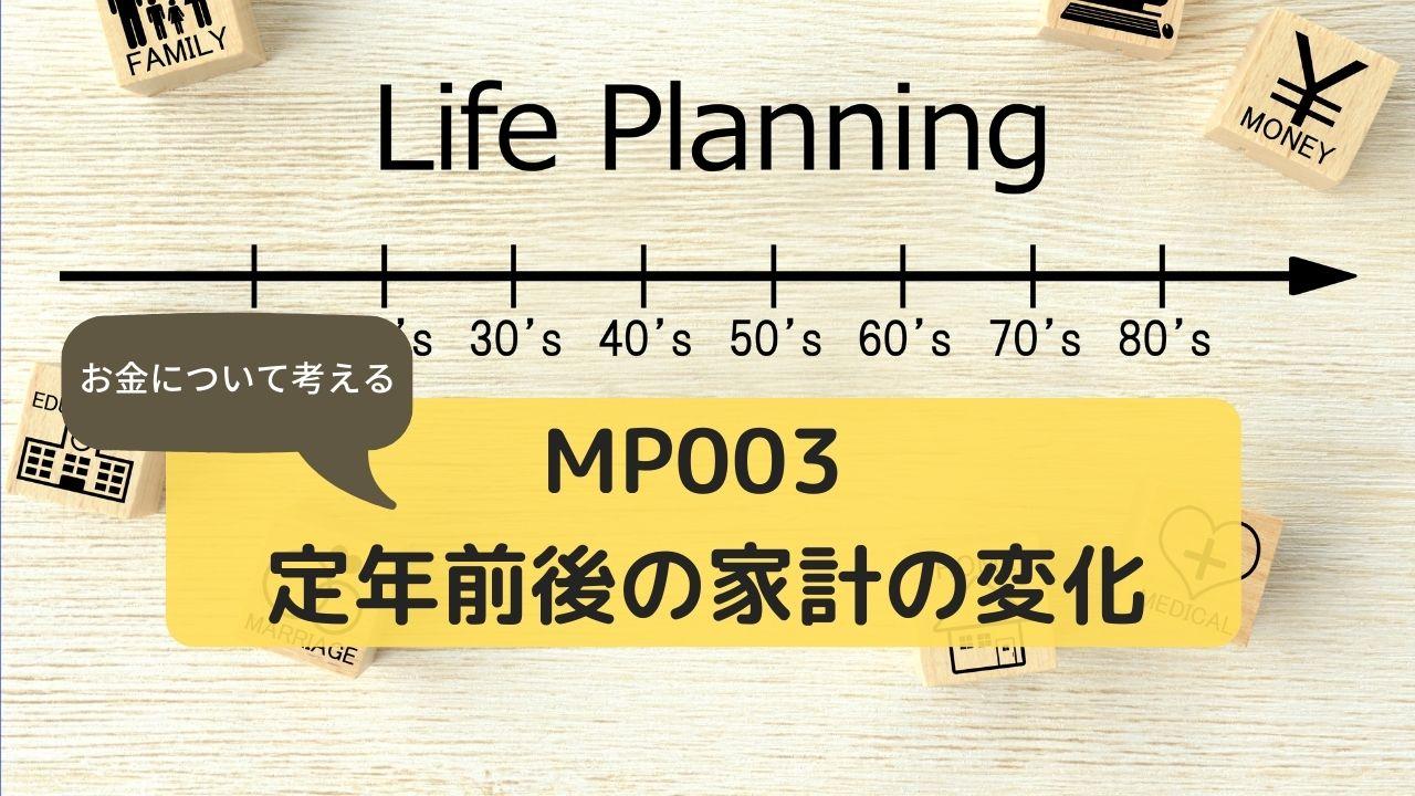 MP003 定年前後の家計の変化