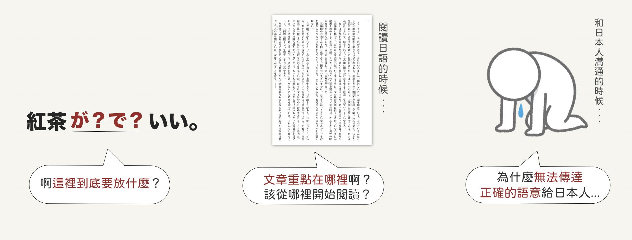 日文助詞學習