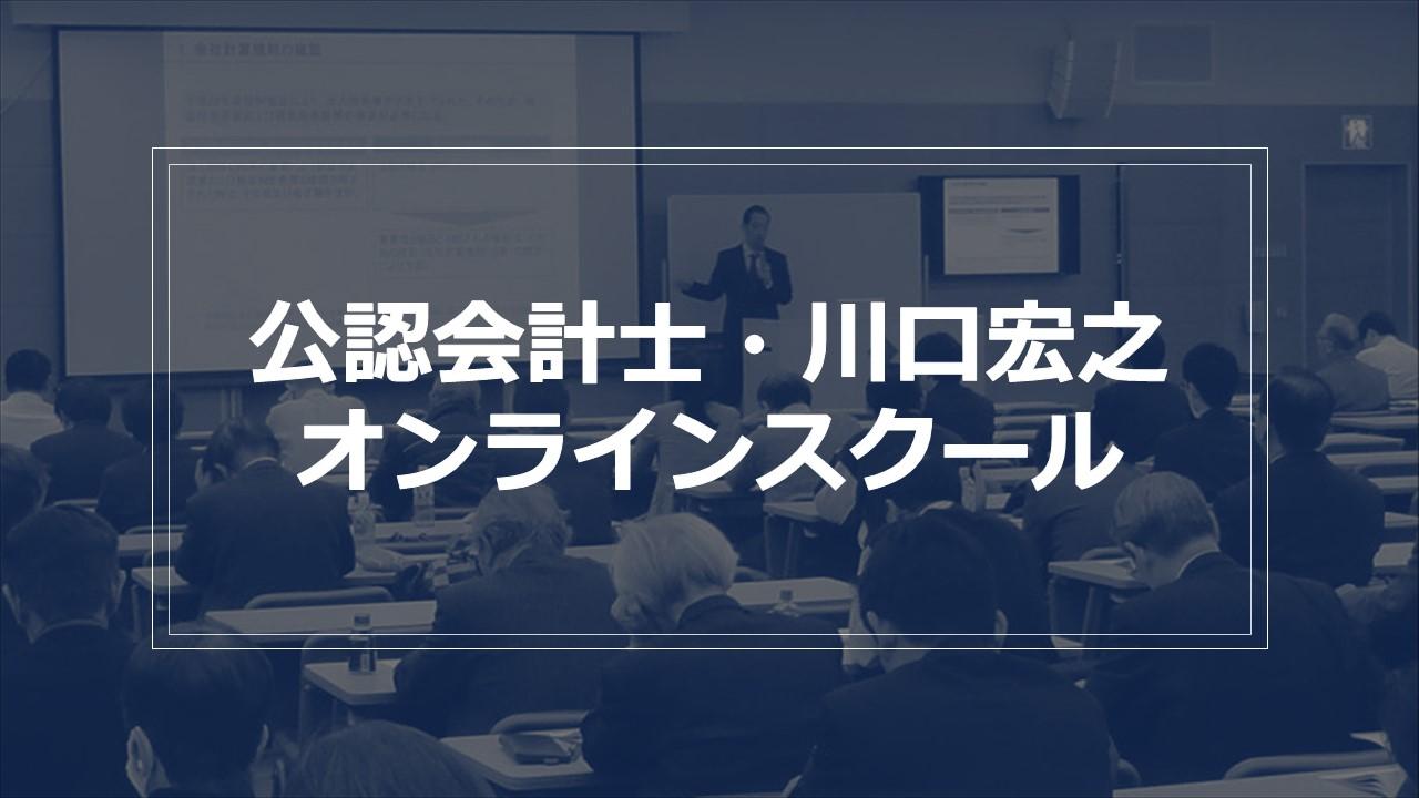 公認会計士・川口宏之オンラインスクール