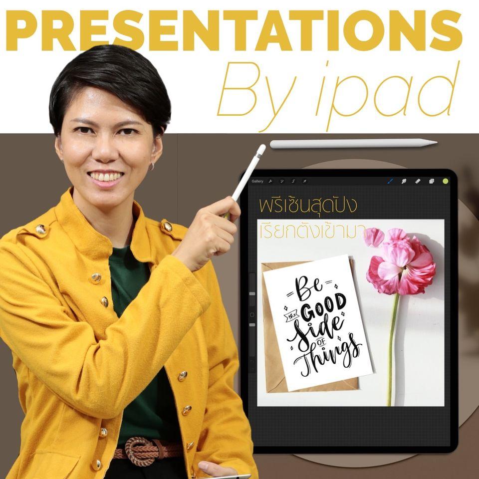 Presentation by iPad