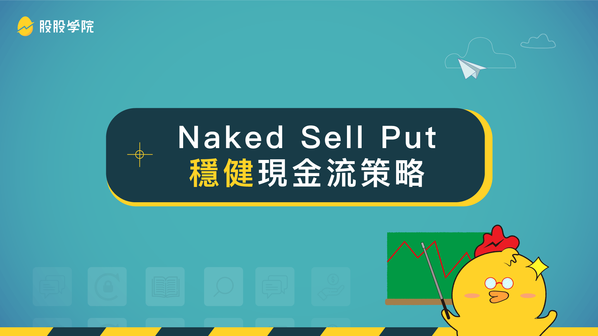 naked sell put