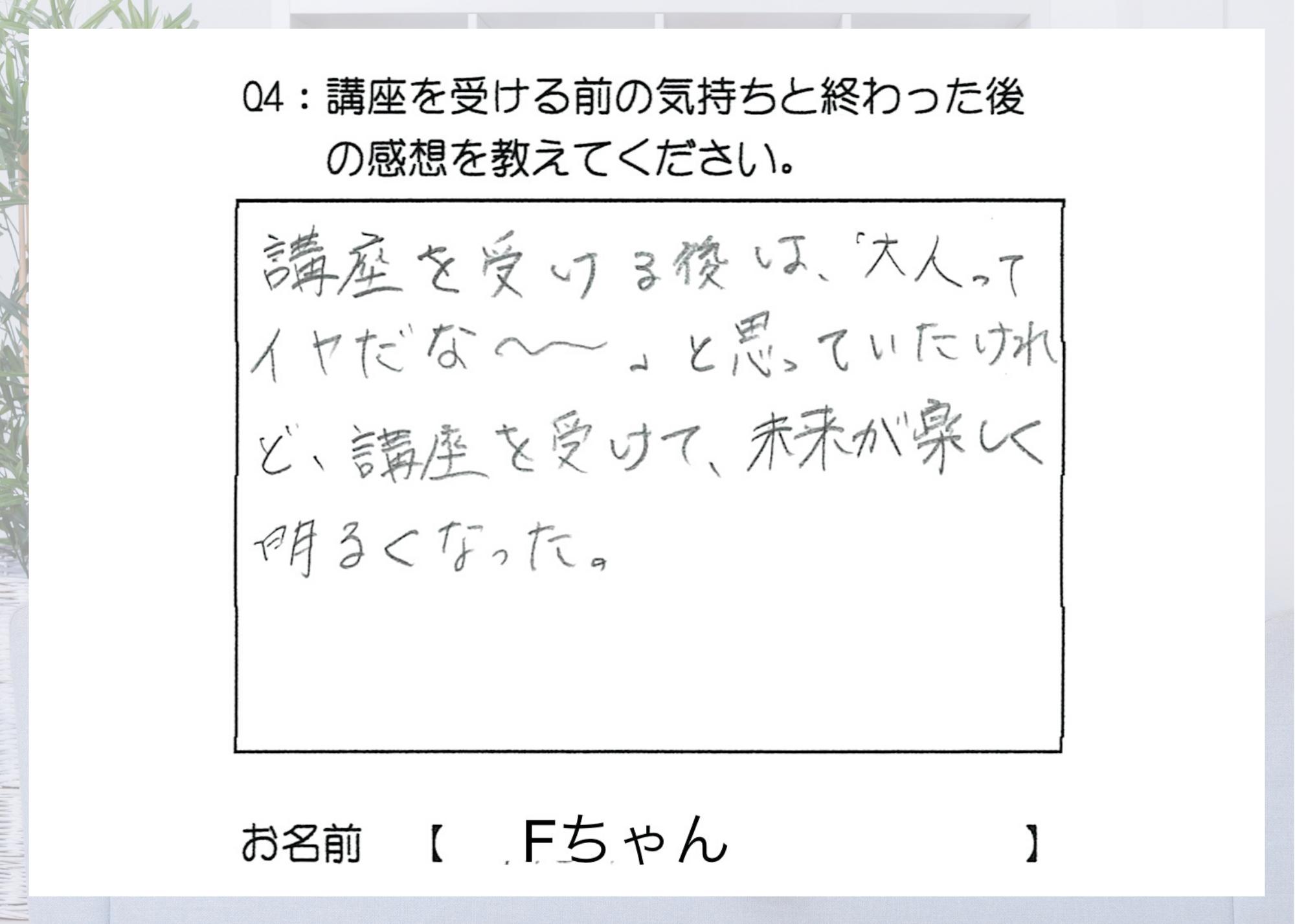 2_親子初級Fちゃん