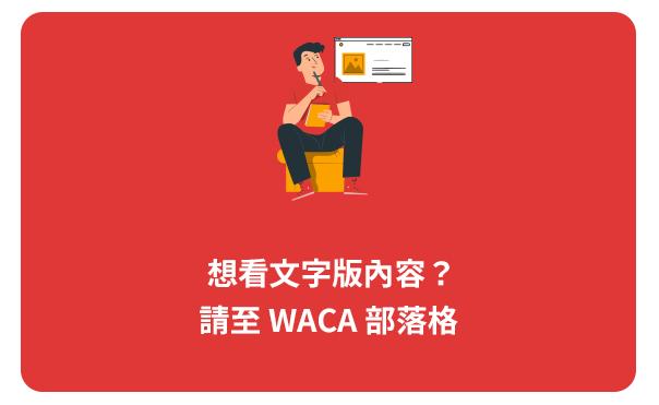 WACA 部落格