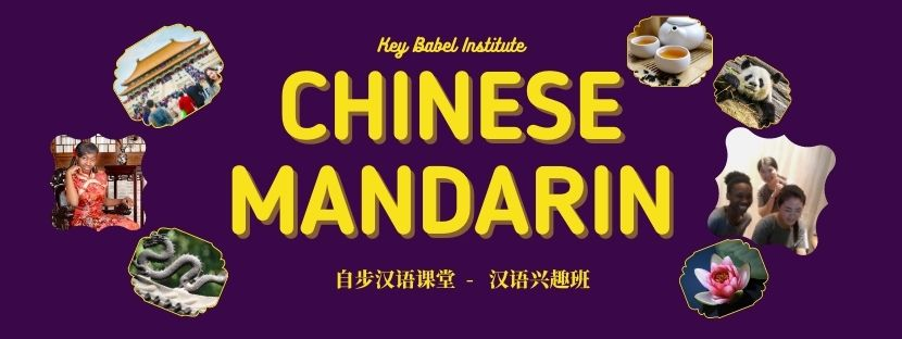 Key Babel Self Paced Chinese Class Banner