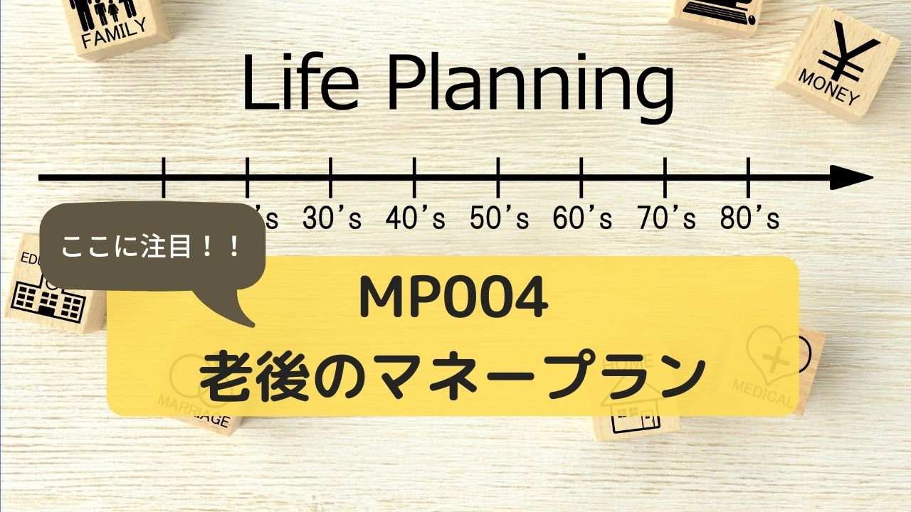 MP002未来年表のワークショップ活用術