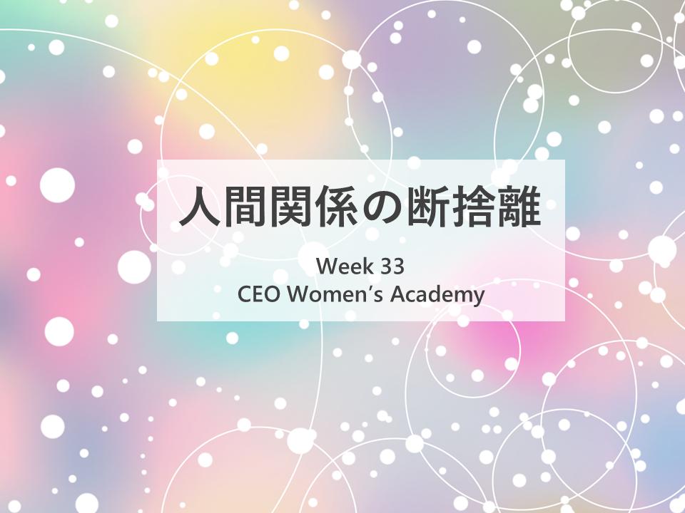 9 か月目 Week 33〜36