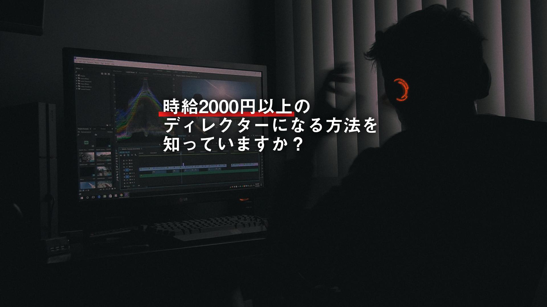 編集者から上がってきた動画をチェックするディレクター