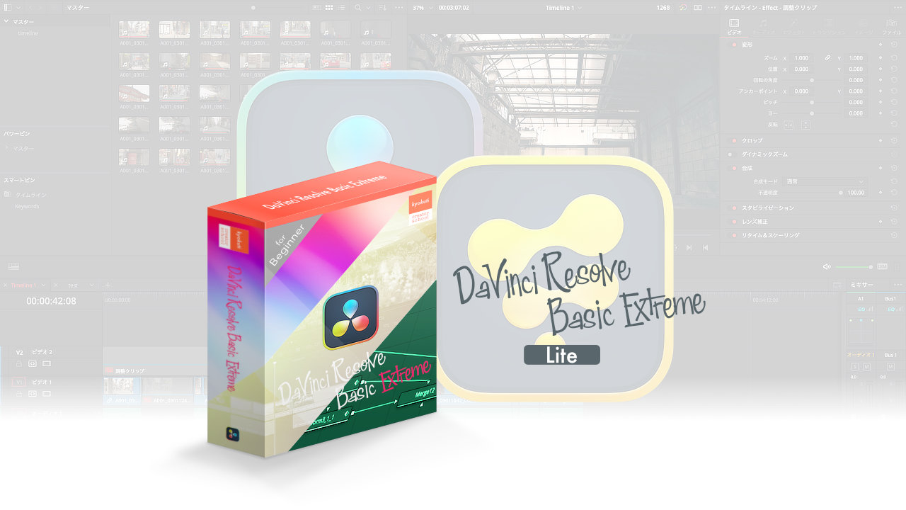 DaVinci Resolve基本マスターコース エクストリーム -  Lite -