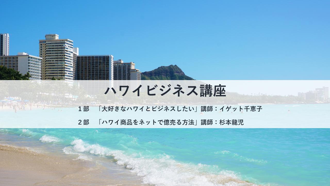 ハワイビジネス講座