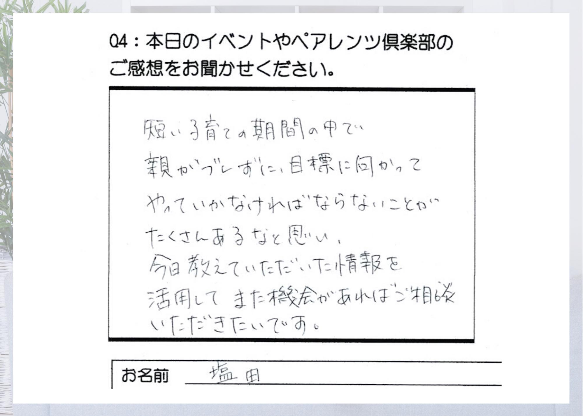 2_塩田様