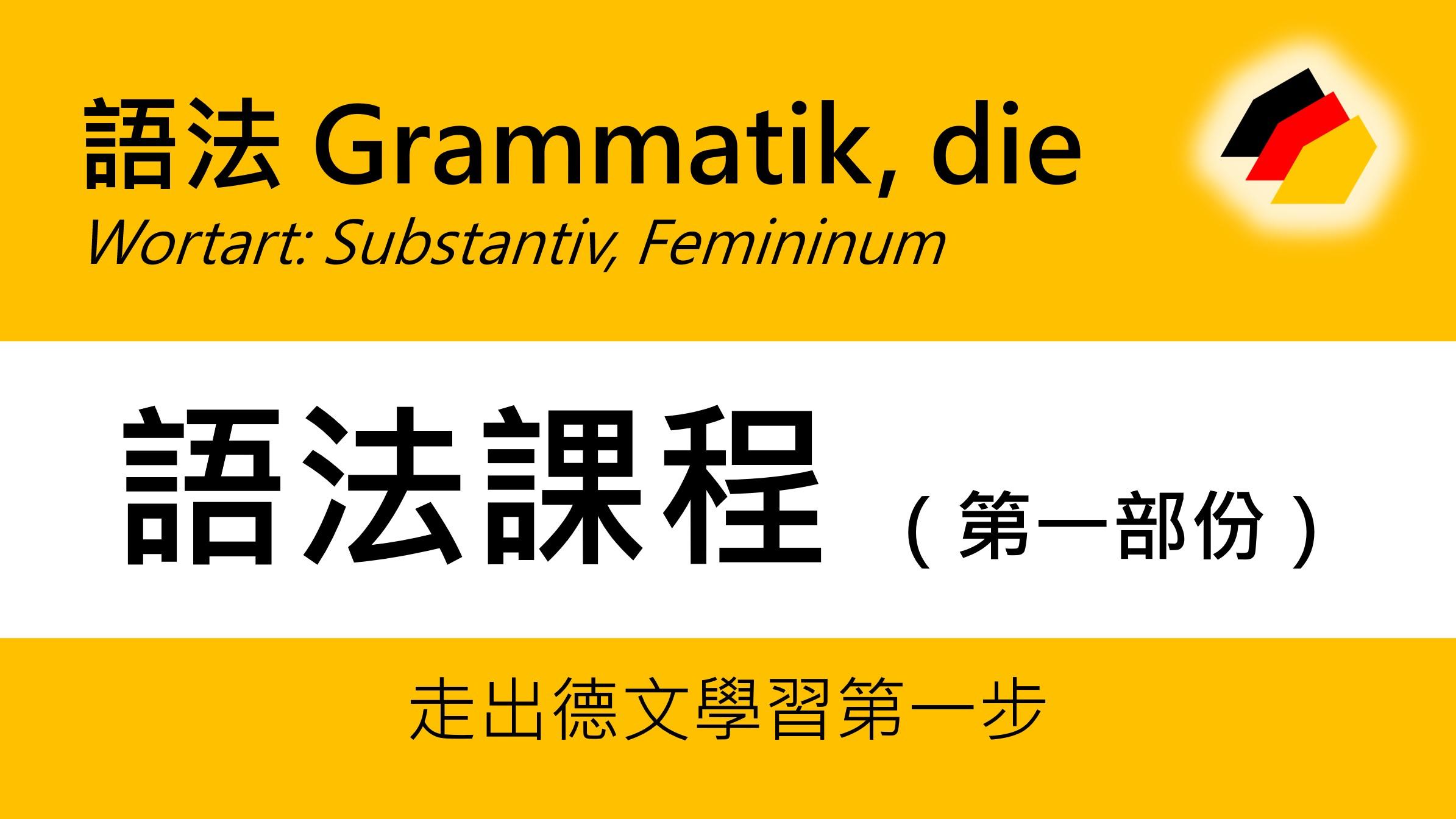 石賈墨德文語法課程