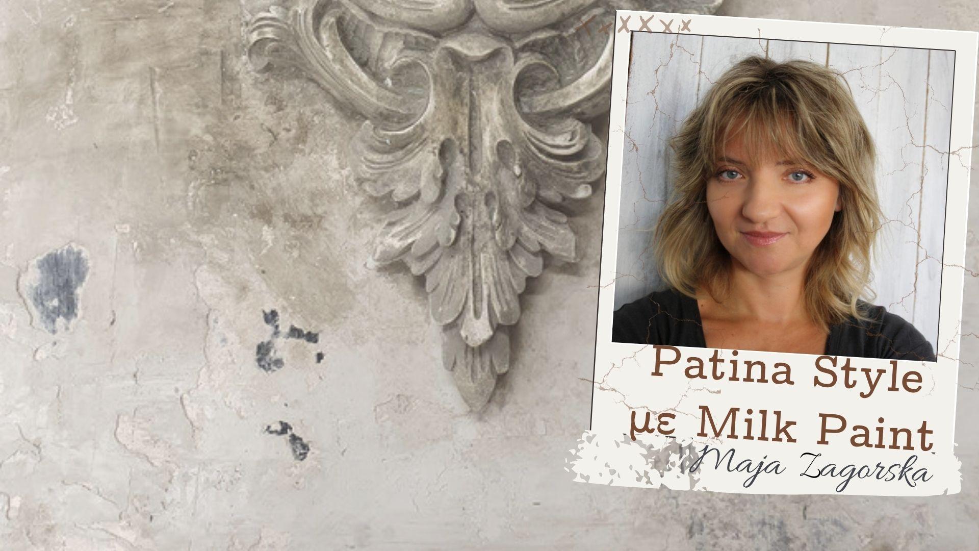 Στυλ πατίνας με milk paint δωρεάν παρουσίαση