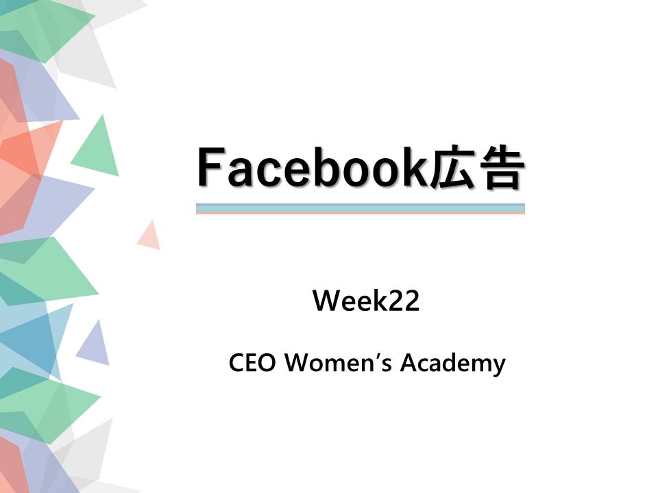 6か月目 Week 21〜24