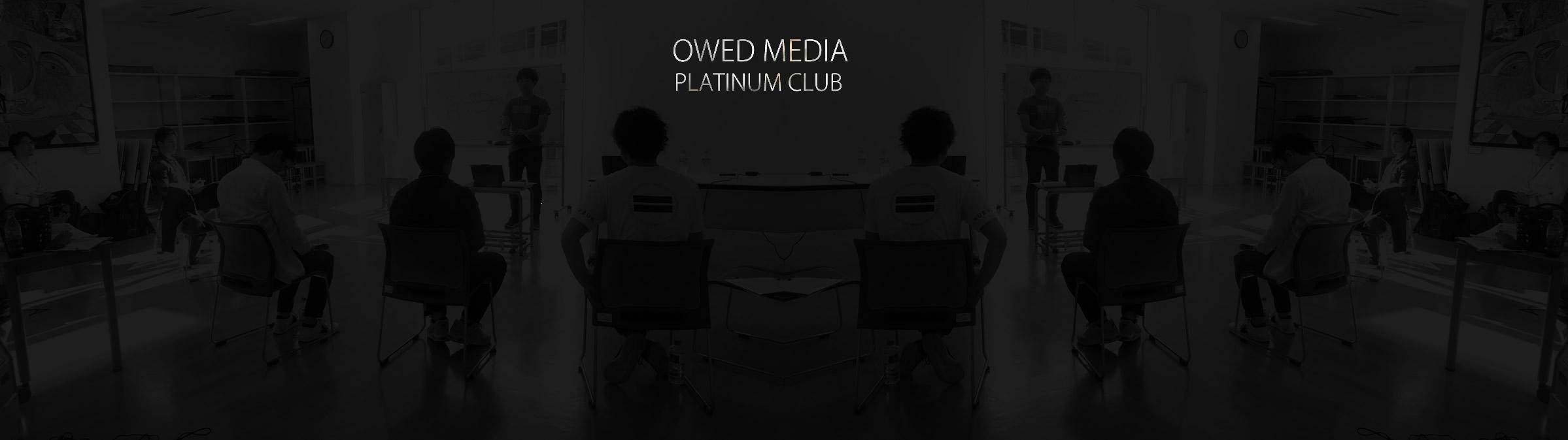 OMC(オウンドメディアコンサルティング)プラチナ会員