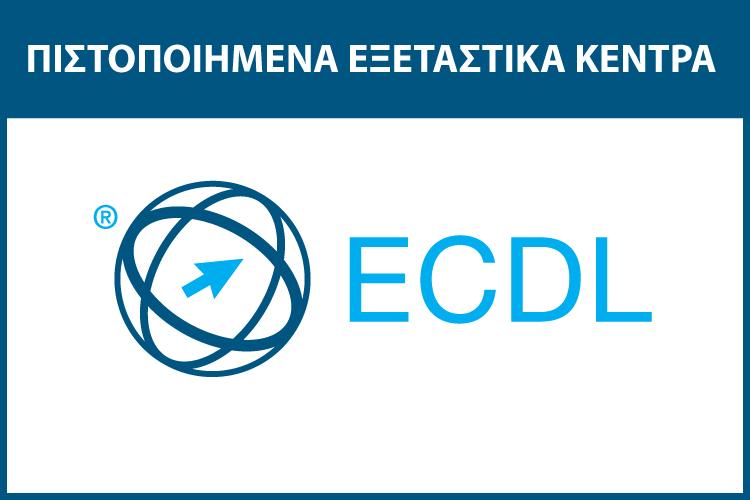 Πιστοποιημένα Εκπαιδευτικά & Εξεταστικά Κέντρα ECDL®
