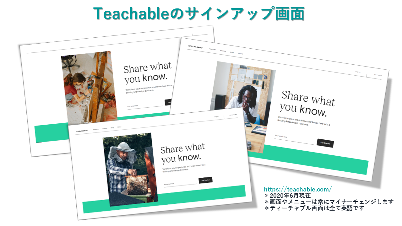 Teachableサインアップ画面