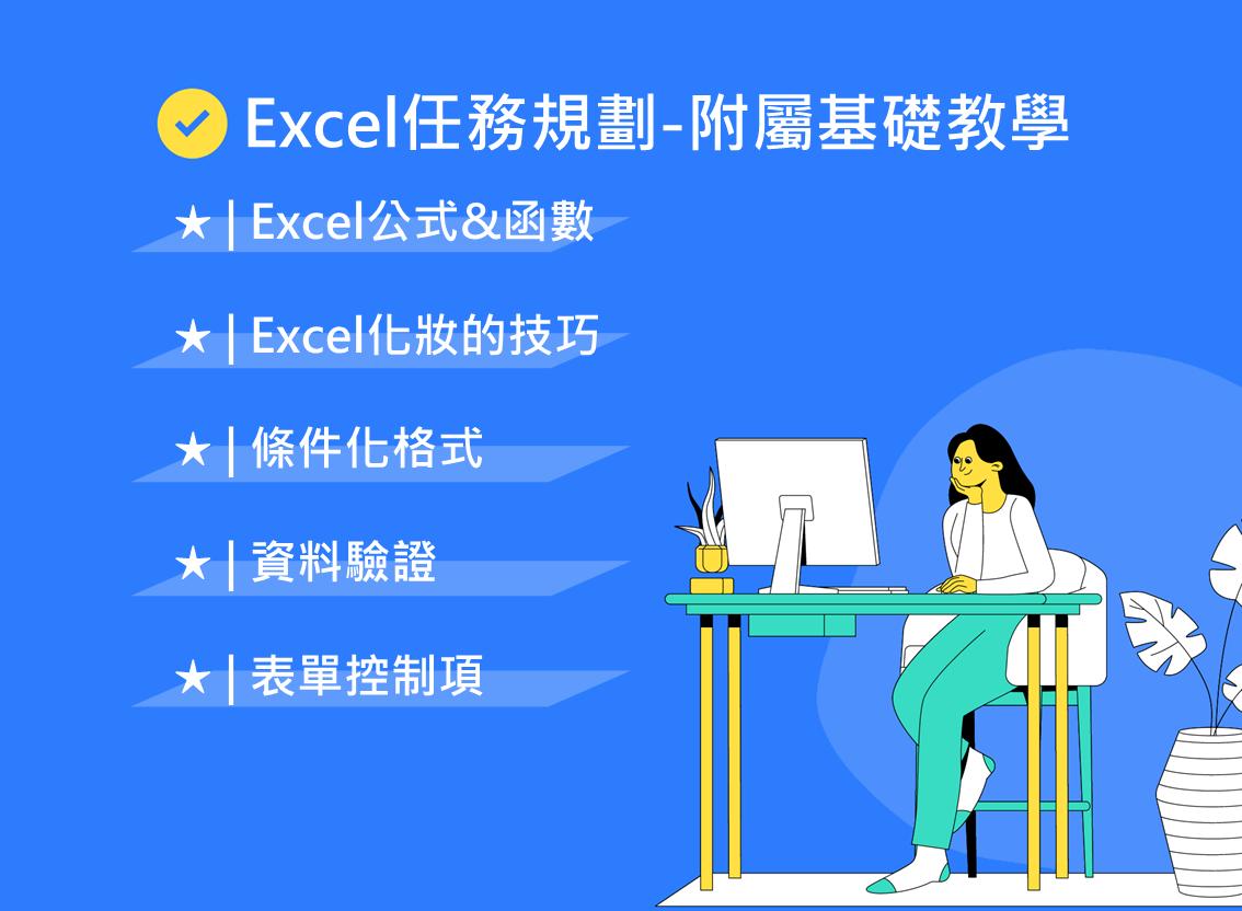 Excel基礎知識
