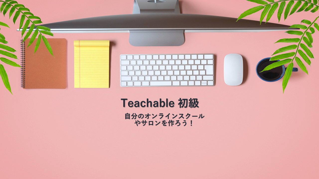 Teachable基礎編