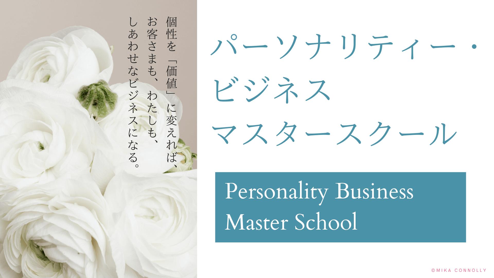 パーソナリティービジネスマスタースクール