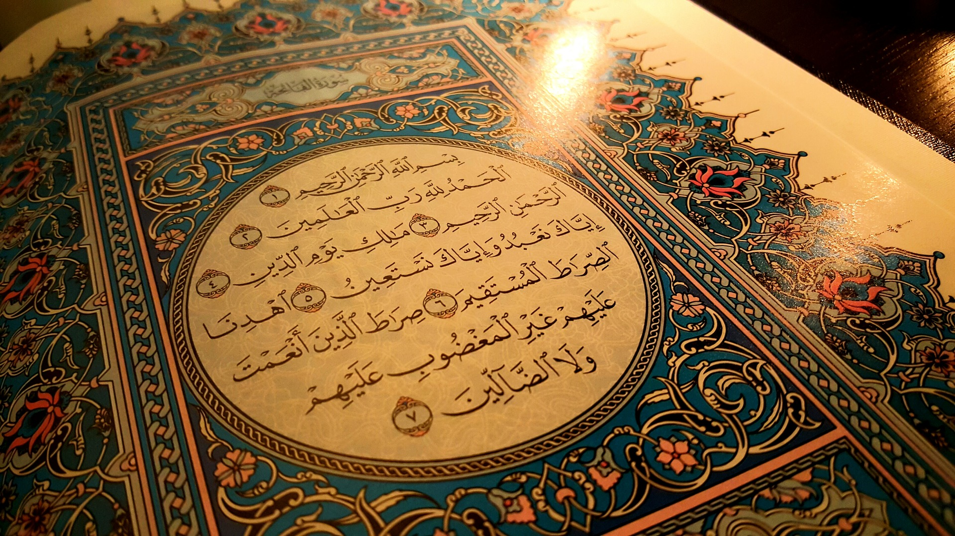 Photo of the first page of the Qur'an (Al-Faatihah)