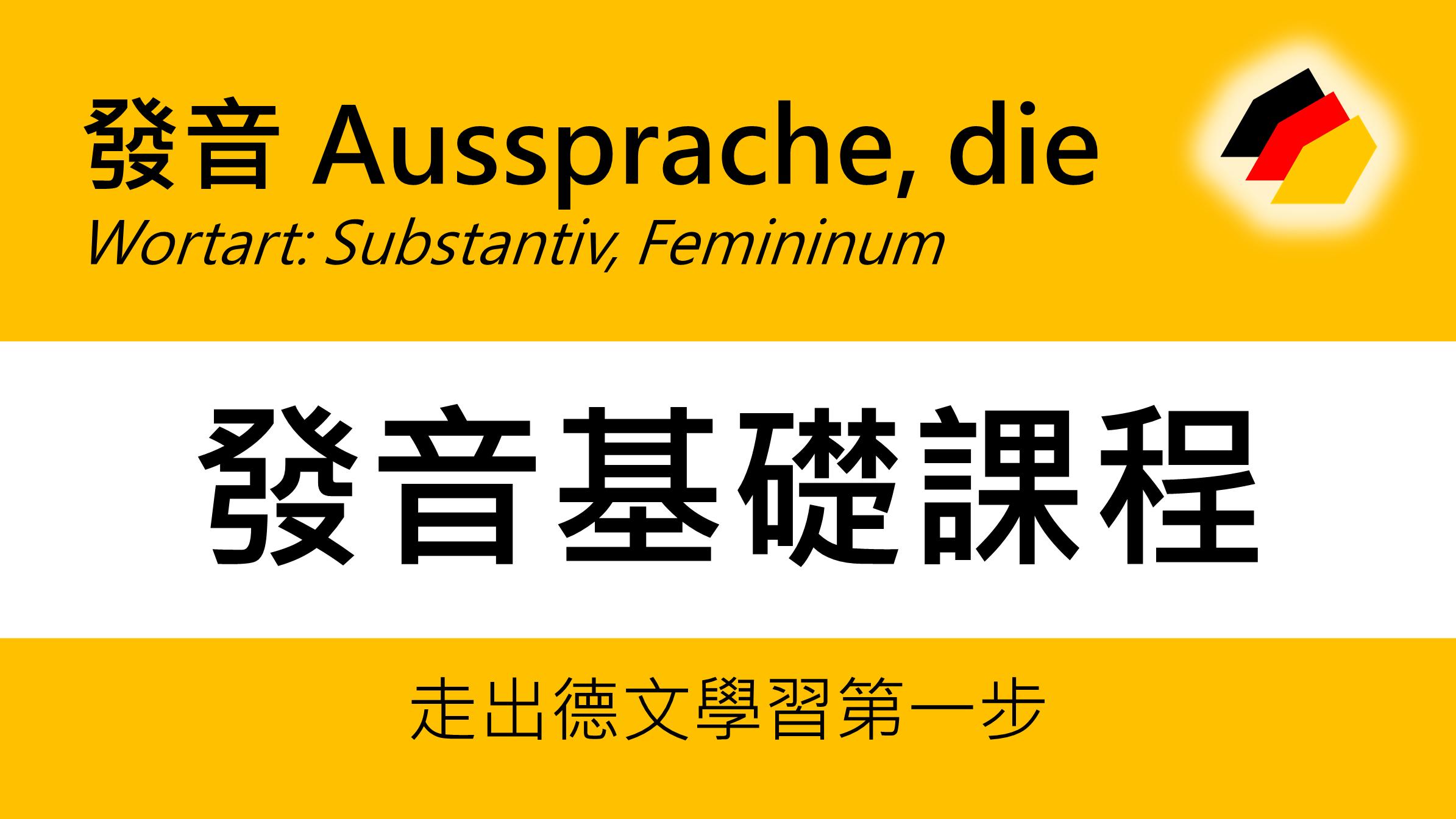 石賈墨發音基礎課程