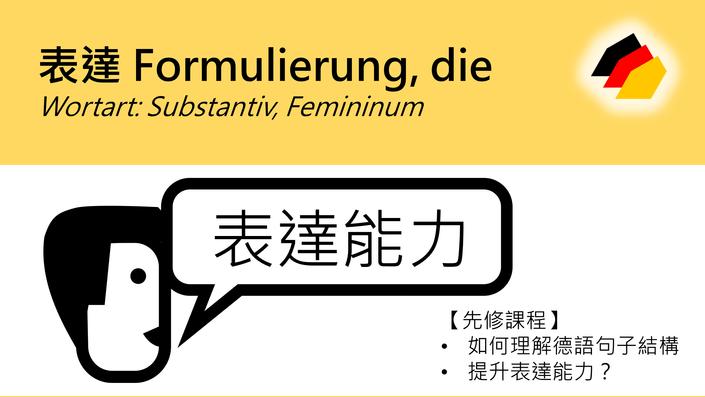 德語表達能力先修課程