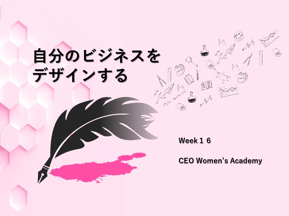 4 か月目 Week 13〜16