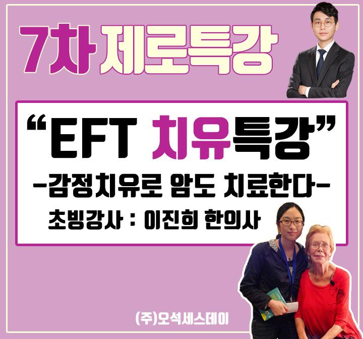 감정치유 EFT