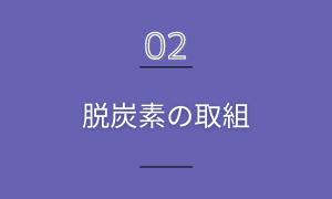 02 脱炭素の取組み