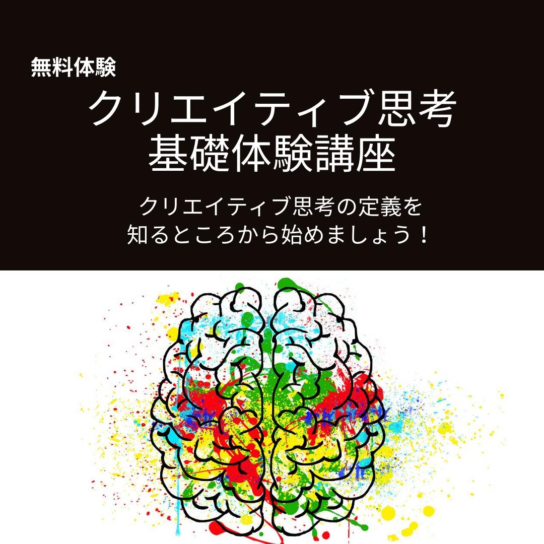 クリエイティブ思考基礎体験