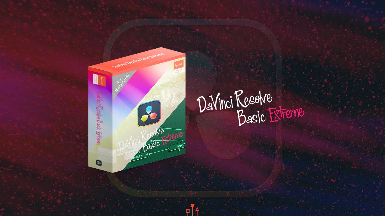 DaVinci Resolve基本マスターコース エクストリーム