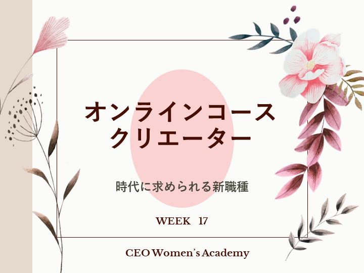 5 か月目 Week 17〜20