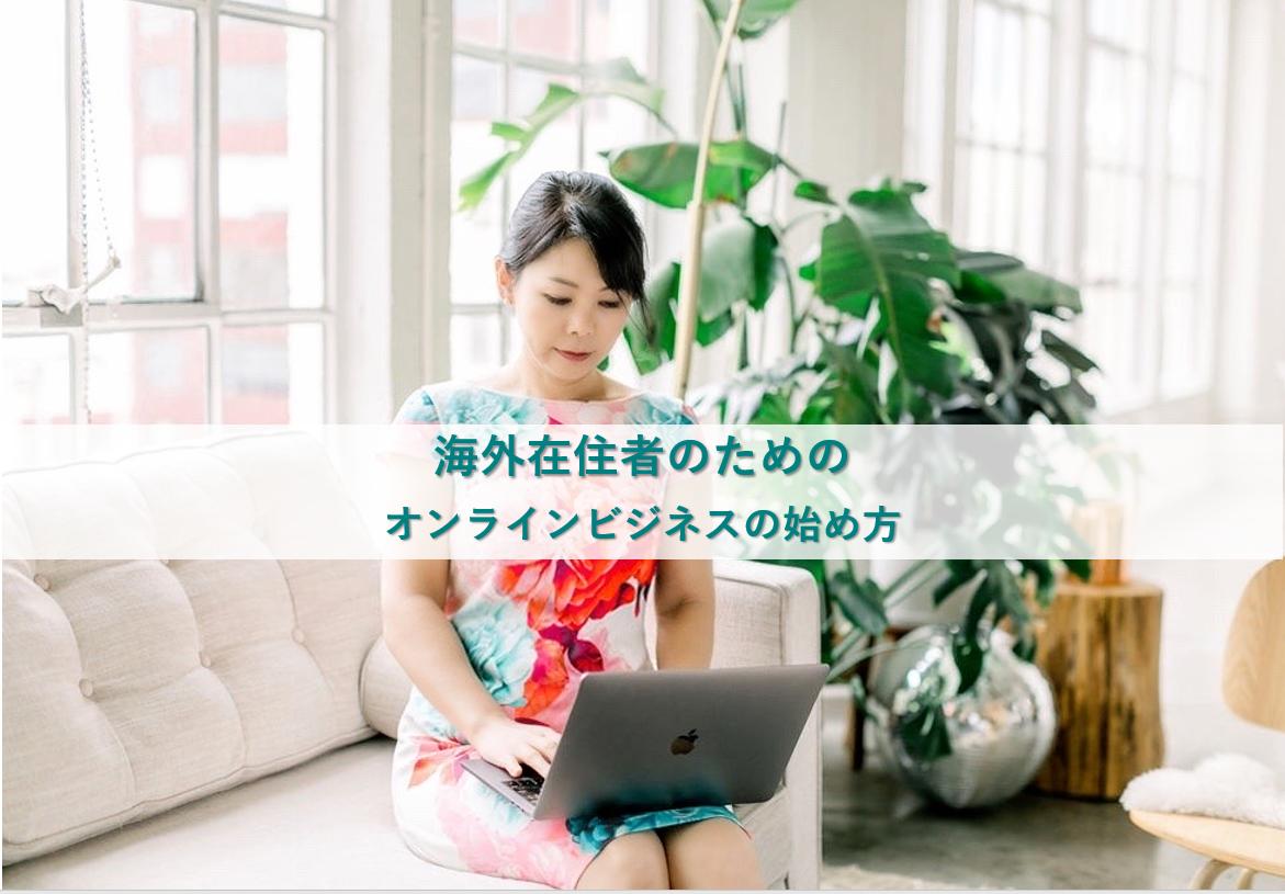 海外在住者のためのオンラインビジネスの始め方