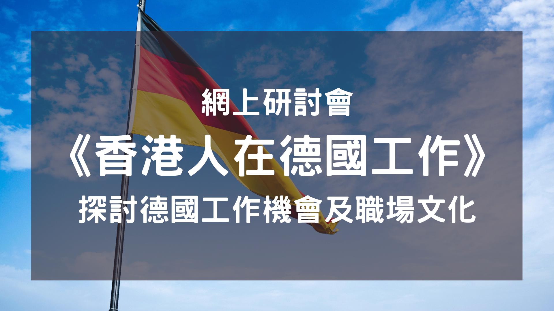 香港人在德國工作網上研討會