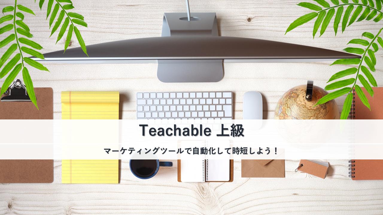Teachable応用編