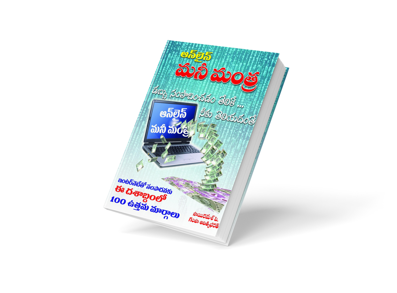 ఆన్లైన్ మనీ మంత్ర Book