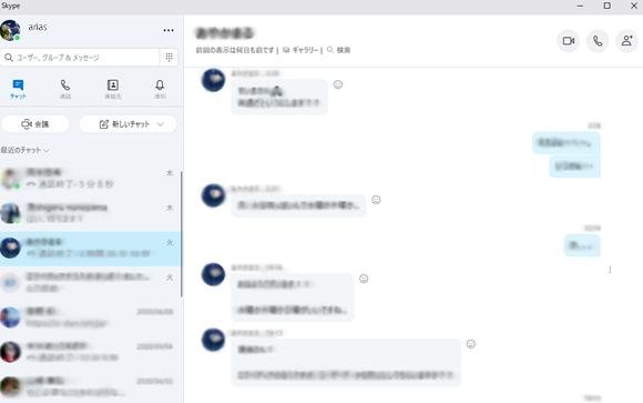 Skypeのチャットコンサルティング(無制限)